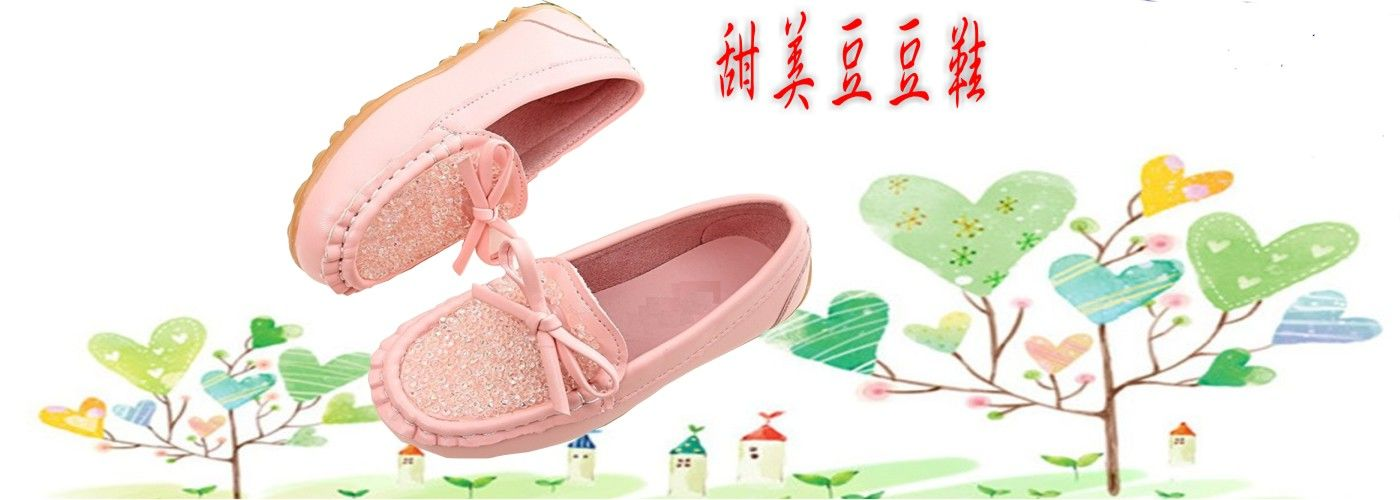 兒童豆豆鞋